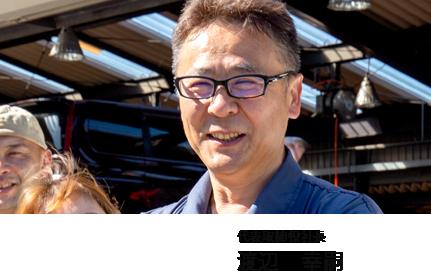 代表取締役 渡邊 幸嗣