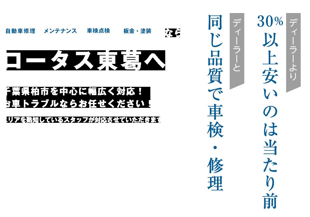 ロータス東葛 | あらゆる国産・輸入車の整備・車検・修理は千葉県柏市・ロータス東葛にお任せください